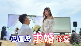 【VLOG#97】巴厘岛求婚惊喜 Bali Island Surprise Proposal【1/2】