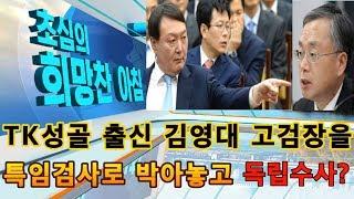 TK 출신 김영대 고검장을 특임검사로 박아놓고 독립수사? / 윤석열 총장의