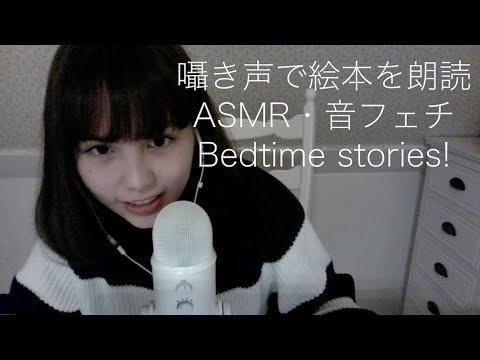 [Japanese ASMR/音フェチ] バイノーラル録音 Reading bedtime stories絵本を読み聞かせ*囁き声 Whisper Binaural ear to ear*