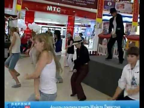 Танец Короля фанаты почтили память Майкла Джексона