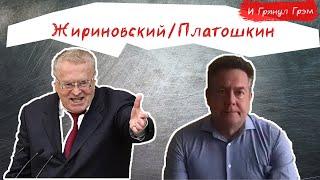 Держи полтинник холоп Платошкин предложил денег Жириновскому И Грянул Грэм