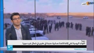 روسيا تنفي إقامة قاعدة عسكرية في عفرين شمال سوريا