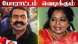Seeman slams Tamizhisai & Rajini kanth!