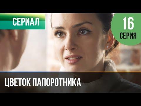 ▶️ Цветок папоротника 16 серия | Сериал / 2014 / Мелодрама