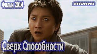 Сферх Способности 2014 Фантастика Япония русская озвучка