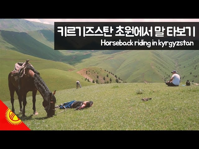 키르기스스탄 초원에서 말 타보기 - 세계여행【53】
