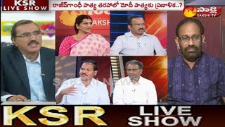 KSR Live Show   సింగపూర్ లా అమరావతి - 9th June 2018