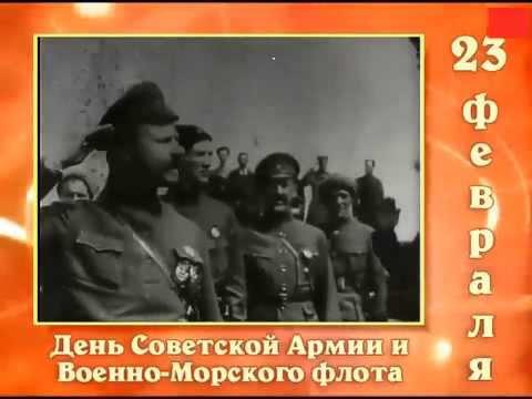 23 февраля - День Советской Армии и Военно-Морского флота!