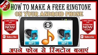 How To Make A Free Ringtone On Your Android Phone (Hindi, Urdu)