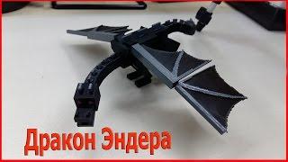 Как сделать дракона эндера из Minecraft с помощью 3D принтера