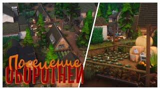 Поселение оборотней  | Строительство Sims 4