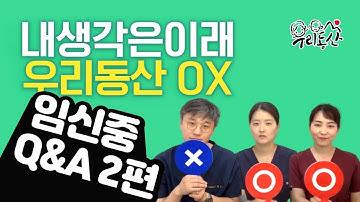 임신중에 난 이것도 해봤다#2 『내 생각은 이래, 우리동산 OX』 6화 👩🏻⚕산부인과 의사들도 의견이 각자 다르다!!!