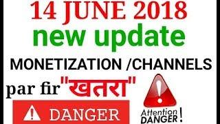 monetization enable LATEST UPDATE : in logon ke channels fir khatre me 🔥🔥🔥