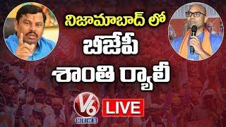 bjp-rally-in-nizamabad-live-raja-singh-dharmapuri-arvind-v6news