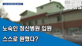 [춘천MBC] 노숙인 …