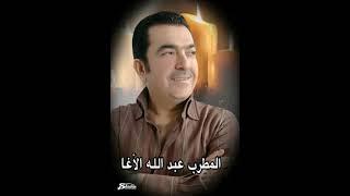 ياحيف ياحلب - ألمطرب عبدالله الأغا