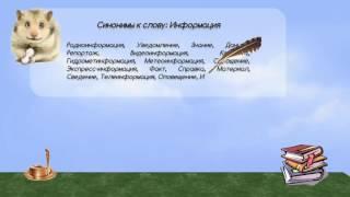 синонимы к слову информация в видеословаре синонимов онлайн