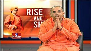 Rise and Shine | Swami Bodhamayananda On Vivekananda Lessons |  Episode 1 | HMTV