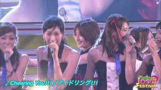 【OFFICIAL】アイドリング!!!『Cheering You!!!』(TIF2015)
