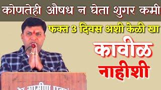 कावीळ फक्त 3 दिवसात बरी | डॉ स्वागत तोडकर / dr swagat todkar health tips in marathi
