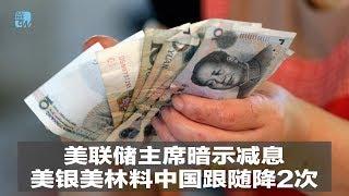 美联储主席暗示减息,美银美林料中国跟随降2次 华尔街焦点(20190605)