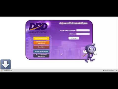 วิธีการลงทะเบียน DBD e-Filing