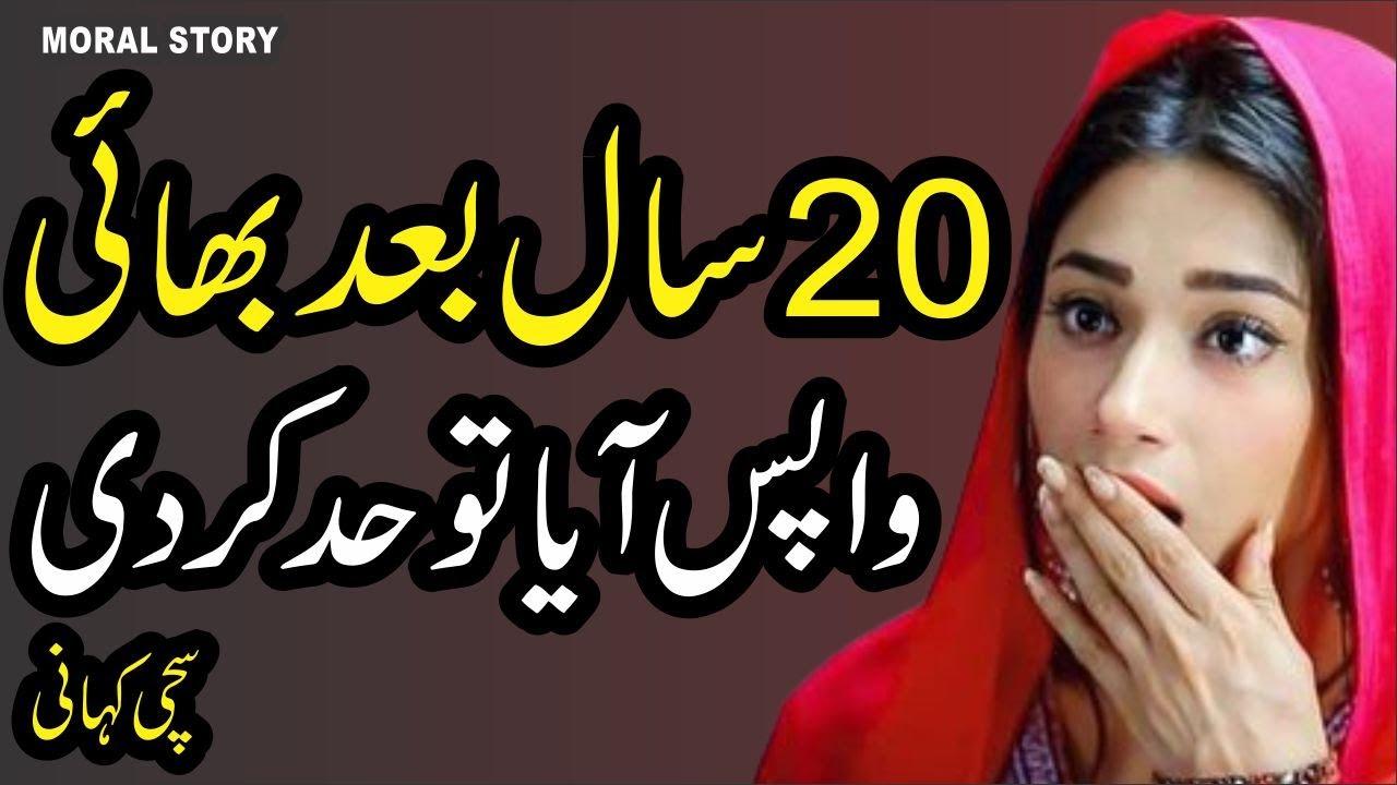 An Emotional Heart Touching Story || Sachi Kahani ||  Urdu Story || Kahani By Urdu Kahani 23.09.2020