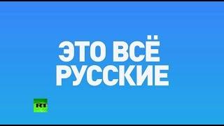 Год западной истерии вокруг России: что думают американцы об обвинениях в адрес Москвы