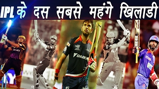 IPL 10: 10 most costliest players of IPL history   वनइंडिया हिंदी