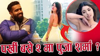 पर्खी बसे २ मा पुजा शर्मा? निर्माता निर्देशकले खास वास्तविकता । LOVE DIARIES ।Aaha TV