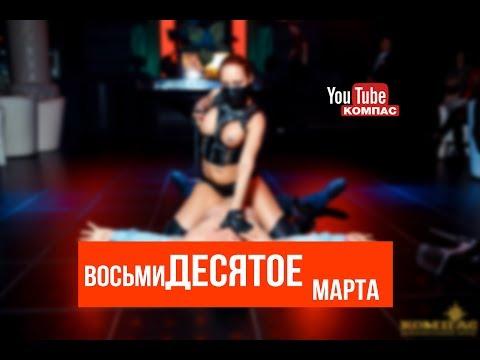 """Ночной Клуб """"Компас"""" 10.03.18 - ВосьмиДЕСЯТОЕ марта"""