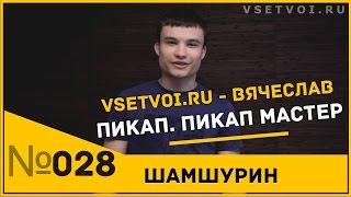 Отзыв Дмитрия о онлайн-тренинге Владимира Шамшурина. Пикап. Пикап мастер.