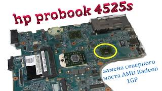 Разбор и ремонт северного моста на ноутбуке HP ProBook 4525.