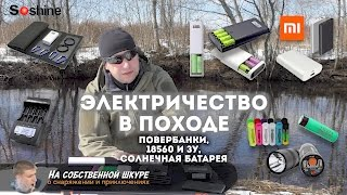видео power bank с логотипом