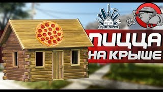 House Flipper - ПИЦЦА НА КРЫШЕ