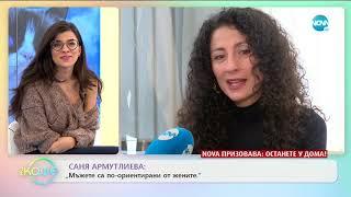 """Саня Армутлиева: """"Искам да науча изпълнителите си да пишат музика"""" - """"На кафе"""" (25.03.2020)"""