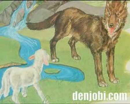 De Wolf en het Lam - fabel van La Fontaine