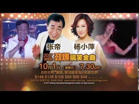 Zhang Di  Yang Xiao Ping concert