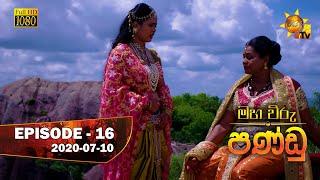Maha Viru Pandu   Episode 16   2020-07-10 Thumbnail