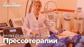 Прессотерапия: проведение процедуры / Venko.com.ua