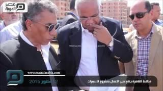 مصر العربية | محافظ القاهرة يتابع سير الاعمال بمشروع الاسمرات