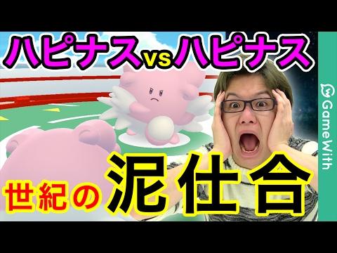 【ポケモンGO】やっぱり防衛専門職?ハピナスジムにハピナスぶつけてみた【Pokémon GO】