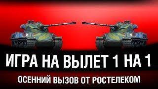 ИГРА НА ВЫЛЕТ - ТУРНИР 1 НА 1 ОТ РОСТЕЛЕКОМ