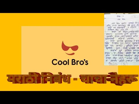 essay on pandit jawaharlal nehru in marathi-1