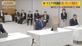 マスクや防護服「思い切った増産を」総理が呼びかけ(20/04/15)