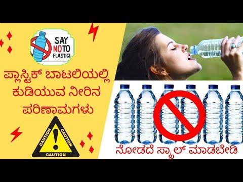 ಪ್ಲಾಸ್ಟಿಕ್ ಬಾಟಲಿಯಲ್ಲಿ ಕುಡಿಯುವ ನೀರಿನ ಪರಿಣಾಮಗಳು - Plastic Bottles Water