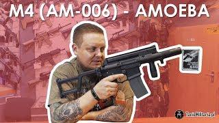 M4 (AM-006) AMOEBA - TANIEMILITARIA.PL
