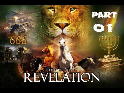 එළිදරව් පොත - 1වැනි කොටස வெளிப்படுத்தல் புத்தகம் பாகம் 1 Revalation part 01 sinhala
