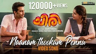 Naanam Thookum Pennu Video Song | Chiri Movie | Prince George | Joseph P Krishna | Vinayak Sasikumar