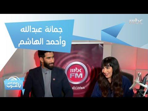 من داخل استديوهات Mbc Fm هاني الحامد يلتقي مقدمي صباحكم سعودي Youtube